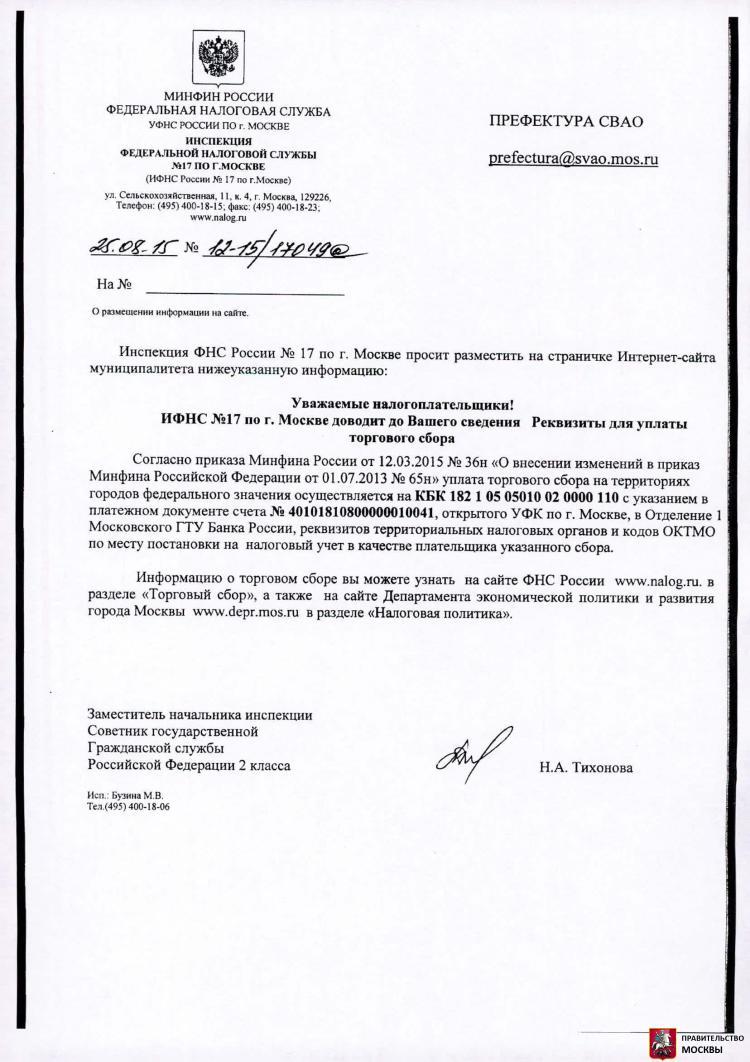 1московского гту банка: